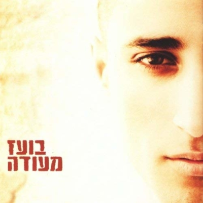 Boaz Mauda - The Fire In Your Eyes (Israël 2008)