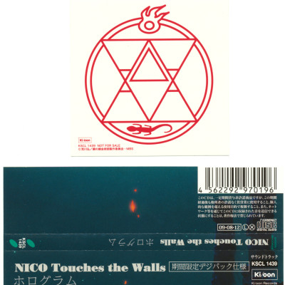 NICO Touches the Walls - Hologram