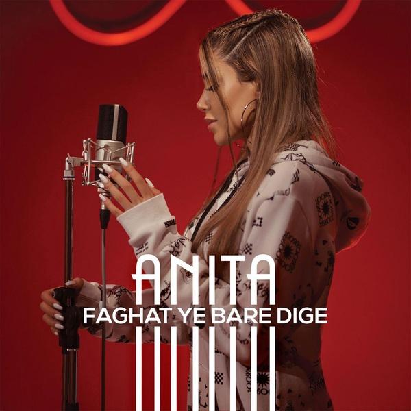 Anita - Faghat Ye Bare Dige