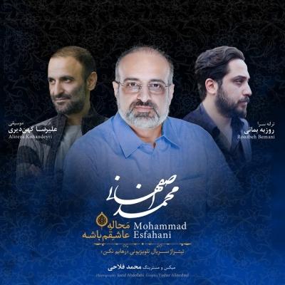 Mohammad Esfahani - Mahale ashegham bashe
