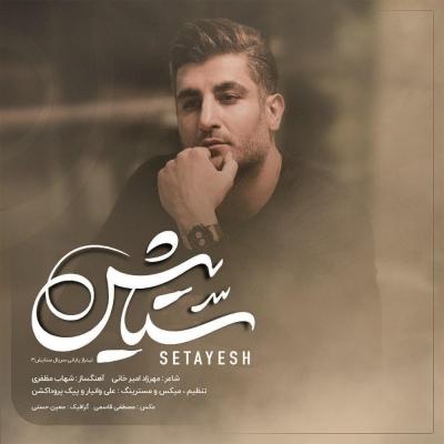 Shahab Mozaffari - Setayesh
