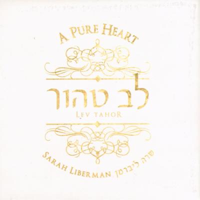 SARAH LIBERMAN - HEAVEN'S SONG